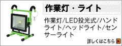 作業灯・ライト